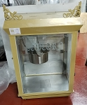 12oz Gay 90's Whiz Bang Popcorn Machine  (USED)